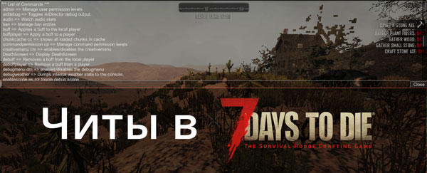Своиы в 7 days to die