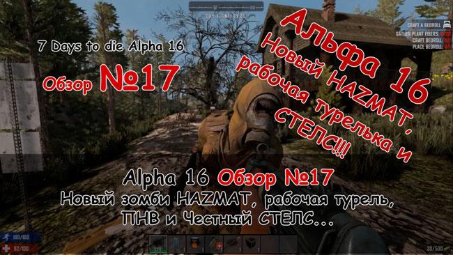 скачать игру 7 days to die alpha 16 через торрент на русском 32 бит